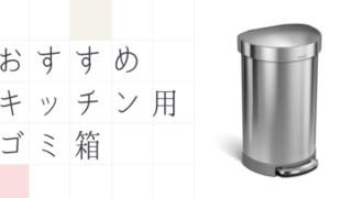 キッチン用ごみ箱