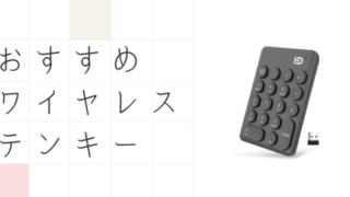 ワイヤレステンキーボード