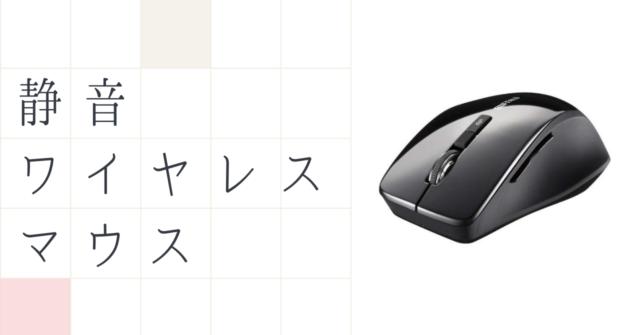 静音ワイヤレスマウス