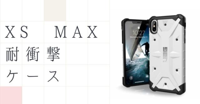 iPhone xs max耐衝撃ケース