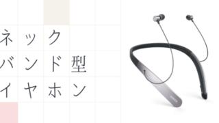 ネックバンド型ワイヤレスイヤホン