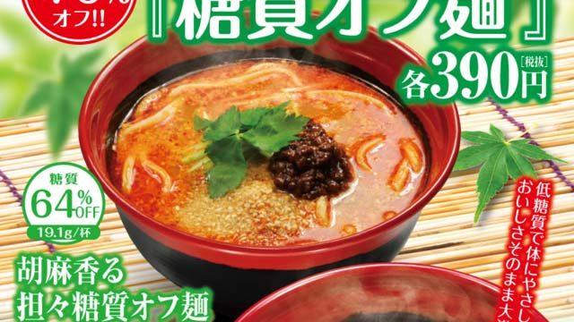 糖質オフ麺