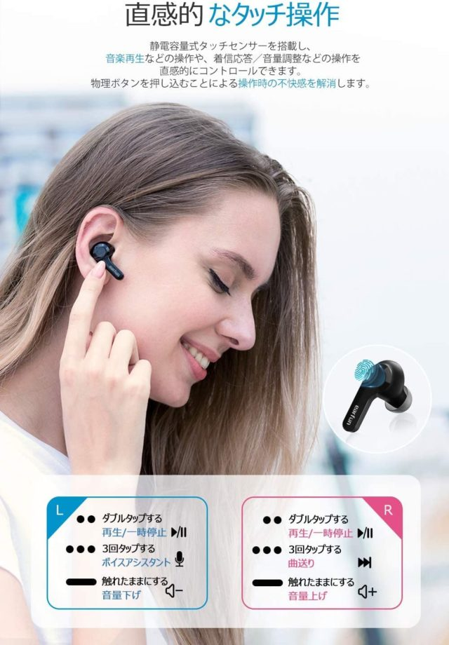 earfunair