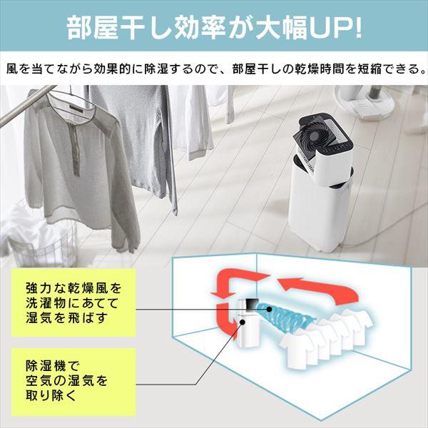 衣類乾燥除湿機
